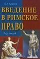 Введение в римское право. Курс лекций
